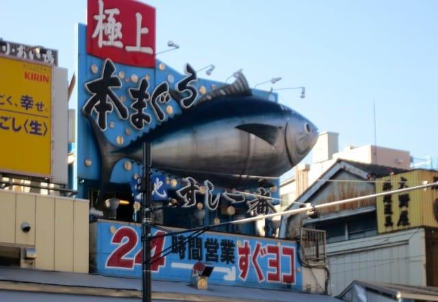A Large Tuna Greets Us Outside Tsukiji Market Tokyo Japan tsukiji market sushi breakfast