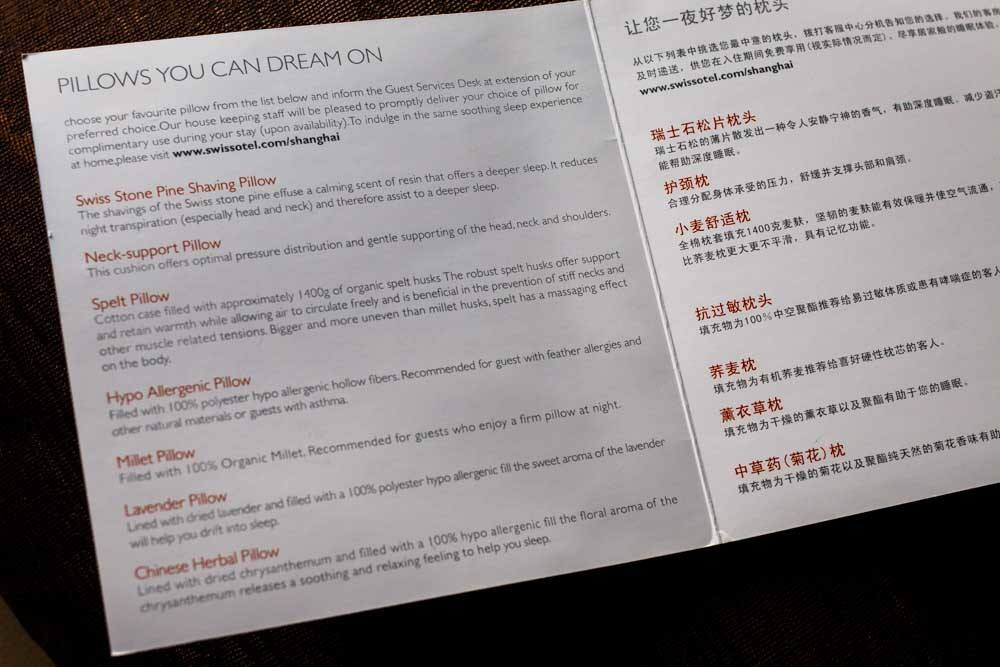 Swissotel Grand Shanghai Pillow Menu