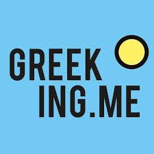 Greeking Me Logo